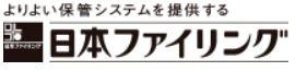 日本ファイリング